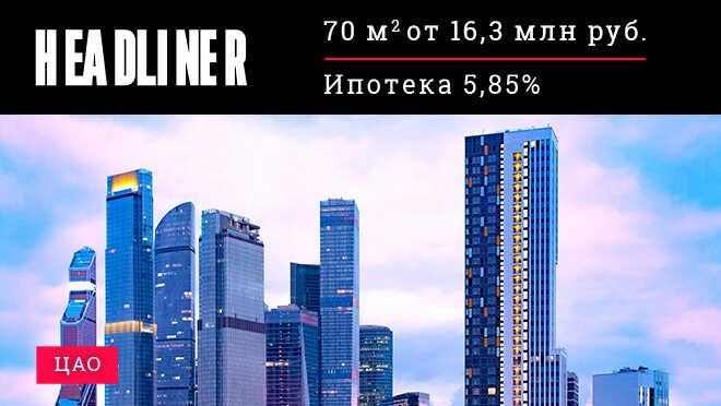 ЖК Headliner. Старт продаж 3 очереди Квартиры 70 м² от 16,3 млн рублей